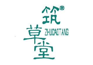 筑草堂 ZHUCAOTANG