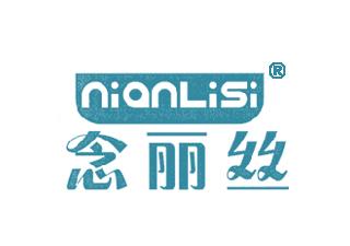 念丽丝 NIANLISI商标购买