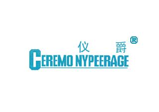仪爵 CEREMONYPEERAGE商标购买