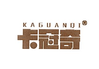 卡冠奇 KAGUANQI商标购买