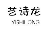 艺诗龙YISHILONG